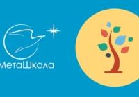 Весенняя интернет-олимпиада по русскому языку от МетаШколы