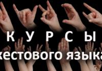 В Воронеже пройдут бесплатные курсы по изучению жестового языка