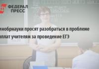 В нормативных актах субъектов федерации, регулирующих оплату работы педагогов на ГИА, обнаружены нарушения