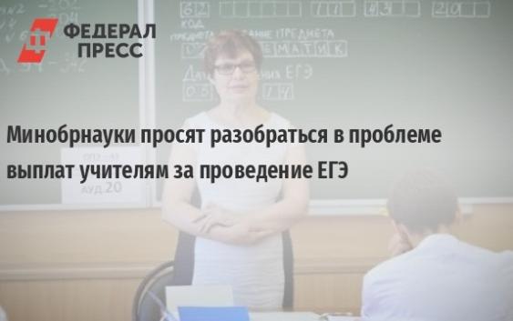 оплата педагогам за гиа