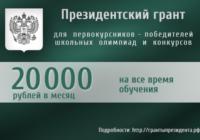 Минпросвещения предлагает расширить перечень олимпиад и конкурсов на получение президентских грантов