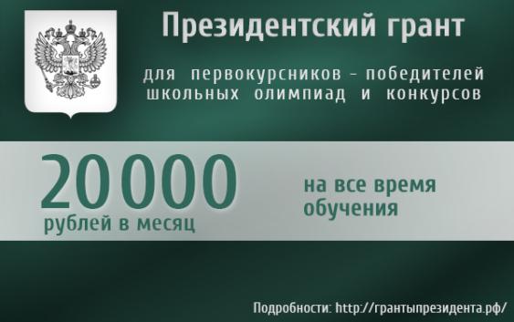 Перечень олимпиад и конкурсов на получение президентских грантов