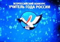 В конкурсе «Учитель года России» появится новое испытание – публичная лекция