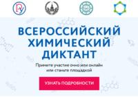 Воронежцев приглашают принять участие в написании  II Всероссийского химического диктанта