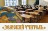 В Правительство РФ поступил пакет предложений для включения в программу «Земский учитель»