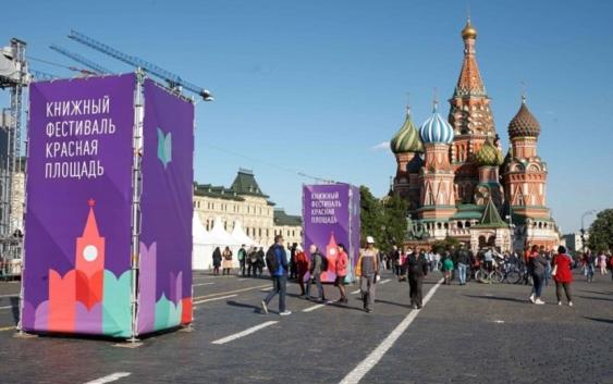 книжный фестиваль красная площадь 2019