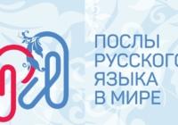 В институте Пушкина стартовал новый набор волонтёров в программу «Послы русского языка в мире»