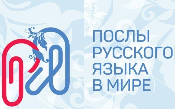 программа «Послы русского языка в мире»