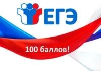 Школьники из Воронежской области показали высокие результаты на ЕГЭ -2019