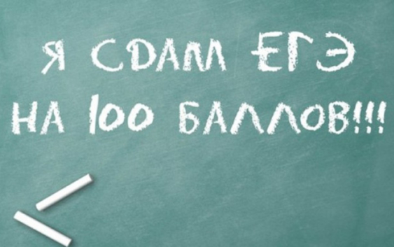 100 балов егэ