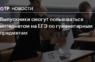 На ЕГЭ по гуманитарным предметам разрешат пользоваться интернетом