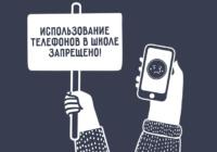 Запретят ли мобильные телефоны в школах?