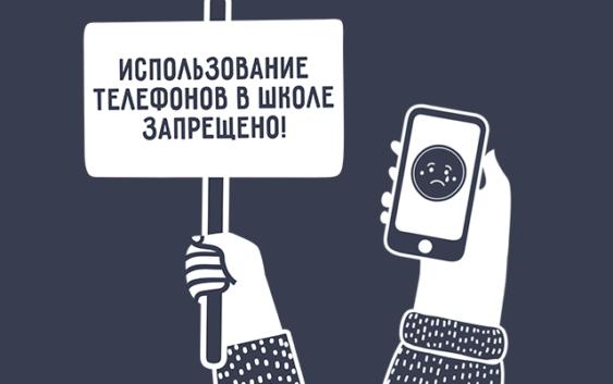 запрет телефонов на уроке