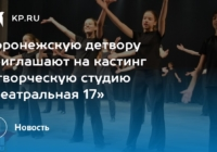 Воронежская студия творческого развития детей приглашает детей на кастинг