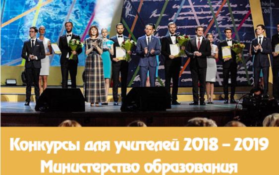 всероссийские конкурсы для учителей 2019