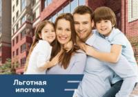 Для российских учителей могут ввести льготную ипотеку