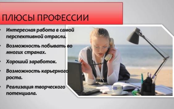менеджер по туризму специальность