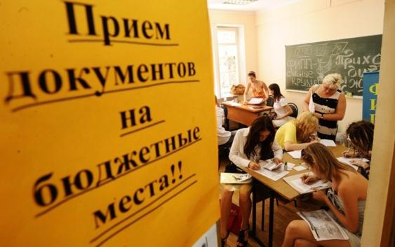 обучение на бюджете