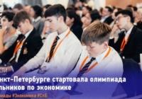 В Санкт-Петербурге состоится II Международная олимпиада для школьников по экономике
