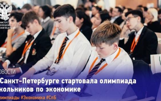 II Международная олимпиада для школьников по экономике