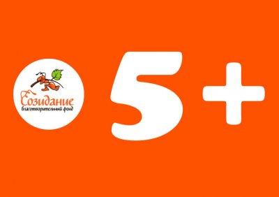 стипендиальная программа «Пять с плюсом»