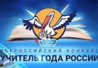 В Москве дан старт федеральному этапу конкурса «Учитель года России-2019»