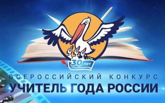 «Учитель года России-2019»
