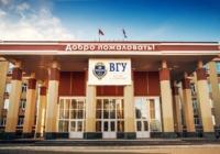 Квоты приема на целевое обучение в ВГУ
