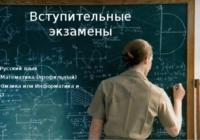 В качестве обязательного вступительного экзамена можно будет выбрать физику или информатику