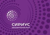 Сириус объявил о наборе школьников для участия в двух образовательных программах