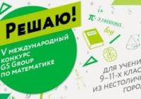 VI Международный конкурс GS Group по математике «Я решаю!»