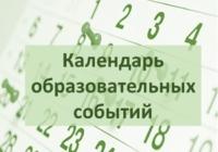 Календарь образовательных событий на 2019/20 учебный год