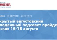 В Москве впервые проведут Открытый августовский  Молодежный педагогический совет