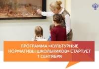 Программа «Культурные нормативы школьников»