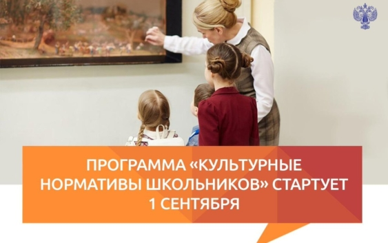 Программа «Культурные нормативы школьников