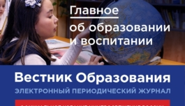 Июльский номер электронного журнала «Вестник образования»