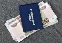 Стипендию разрешат выплачивать с заблокированного счёта вуза