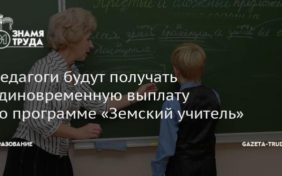 """Выплаты по программе """"Земский учитель"""""""
