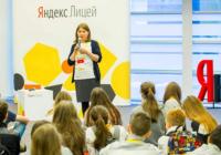 «Яндекс» совместно с вузами и институтами повышения квалификации запустил платформу «Я Учитель»