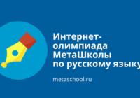 Бесплатная интернет-олимпиада по русскому языку