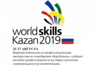 Мировой чемпионат по профессиональному мастерству Worldskills 2019 — итоги