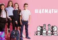 Какие новшества ждут российских школьников и студентов в новом учебном году