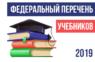 В федеральный перечень учебников добавят более 360 новых изданий