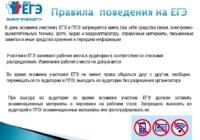 В Госдуму внесен законопроект об отмене штрафов для школьников за нарушение порядка ОГЭ и ЕГЭ