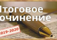 Стали известны направления тем итогового сочинения для выпускников 2020 года
