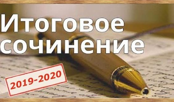 Направления тем итогового сочинения в 2020 году