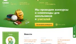 Международные дистанционные конкурсы и олимпиады от ЦДО «Снейл»