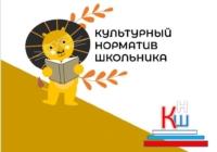 Проект «Культурный норматив школьника» стартовал в 8 регионах РФ