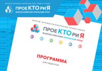 «Спасатели» — Всероссийский открытый урок «ПроеКТОрия»