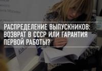 В России хотят возродить советскую практику распределения выпускников вузов